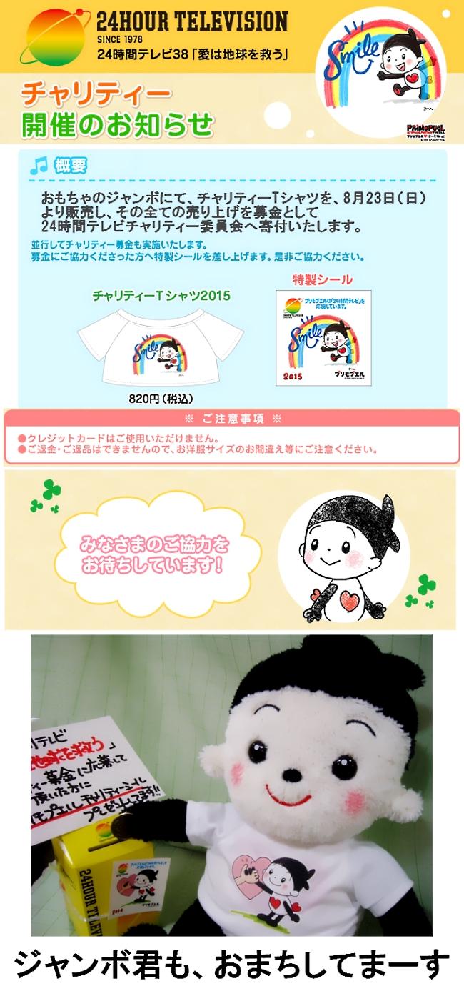 2015年8月23日、プリモプエルチャリティーTシャツを販売し、その全額を24時間テレビに寄付いたします。