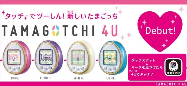 TAMAGOTCHI 4U (タッチでツーしん!新しいたまごっち)