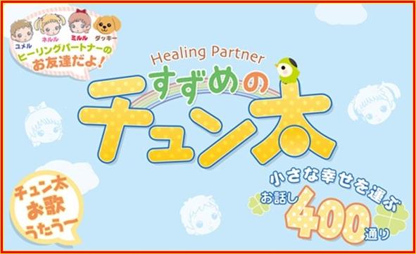 【おしゃべり人形】 すずめのチュン太 (ヒーリングパートナー)