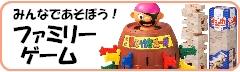 ファミリーゲーム (黒ひげ、ジェンガ、人生ゲーム)