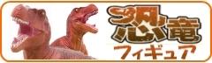 ビッグサイズ!リアルな恐竜フィギュア