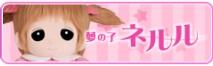 夢の子ネルル 【おしゃべり人形】 ヒーリングパートナー