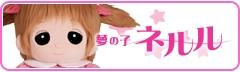 夢の子ネルル (おしゃべり人形、セラピー人形)