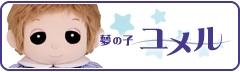 夢の子ユメル (おしゃべり人形、セラピー人形)