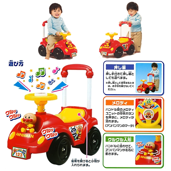 【おもちゃのジャンボ】 アンパンマン NEW メロディ アンパンマンカー 乗用 乗り物 通販・販売