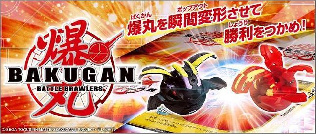【おもちゃのジャンボ】 爆丸 BAKUGAN 通販・販売