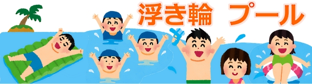 【おもちゃのジャンボ】 浮き輪 うきわ ウキワ プール アームリング ビーチボール ビーチグッズ 通販 販売
