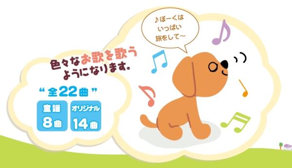 ダッキーはお歌を歌います。童謡8曲、オリジナルのお歌14曲、お話しの数は1000語以上でとってもおしゃべりやお歌が上手なダッキーです。