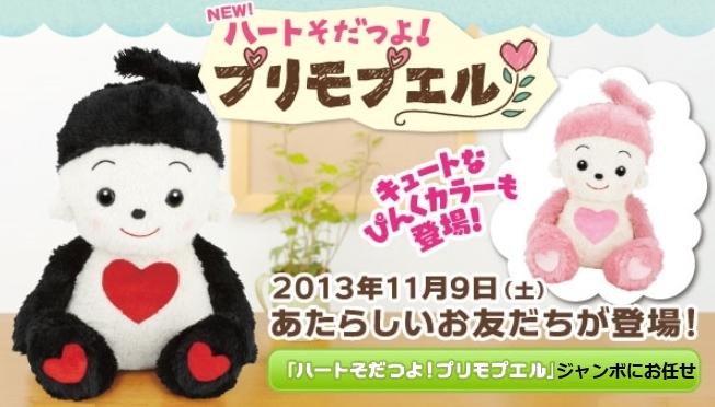 【おもちゃのジャンボ】 ハートそだつよ! プリモプエル くろ おしゃべり 人形 お洋服 プリモフレンズ 通販 販 売