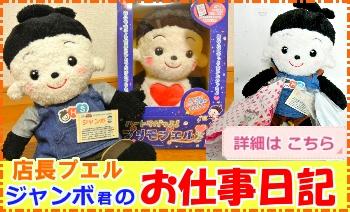 おもちゃのジャンボ プリモプエルショップ店長 ジャンボ君の日々のお仕事を御紹介しています