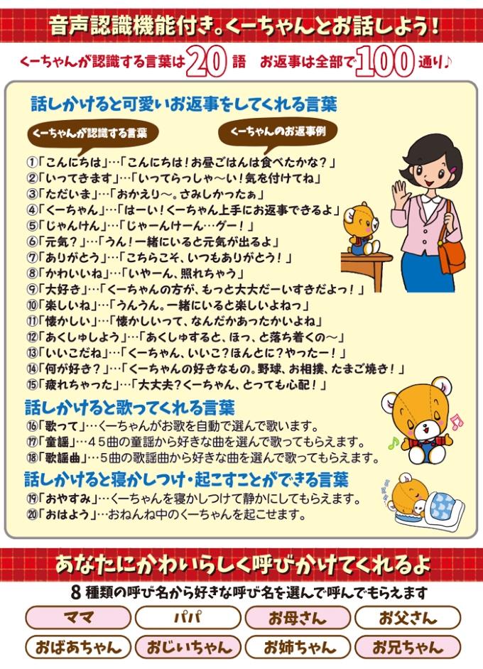 クマの子クーちゃんは沢山のおしゃべりだけではありません。20語の音声認識機能の付いた会話を楽しめるお人形です
