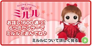 癒しのヒーリングパートナー ドールセラピー人形としても人気の夢の子ミルルはこちら