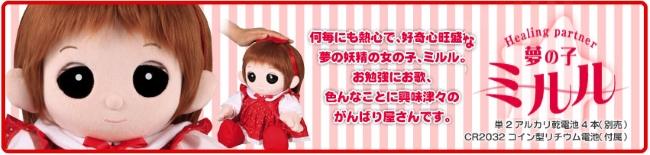 ユメル・ネルル・ミルル 夢の子シリーズ 人々に癒しを与える おしゃべりするお人形、「夢の子ミルル」通販