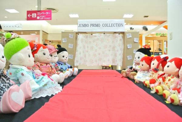 おもちゃのジャンボ プリモプエル コレクション ファッションショーを開催