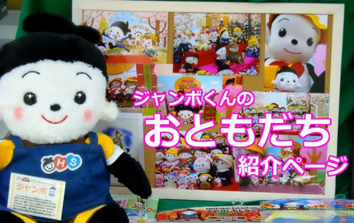 おもちゃのジャンボに来てくれたプリモプエルジャンボ君のおともだちを紹介しています