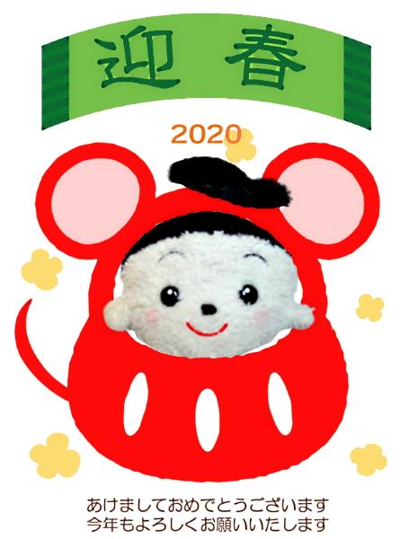 2020年もおもちゃのジャンボ プリモプエル ジャンボ君 をよろしくお願いします