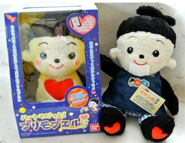 おもちゃのジャンボ でご注文頂きました。プリモプエルのお人形 ハートそだつよプリモプエル 人形 本体の出荷 発送です