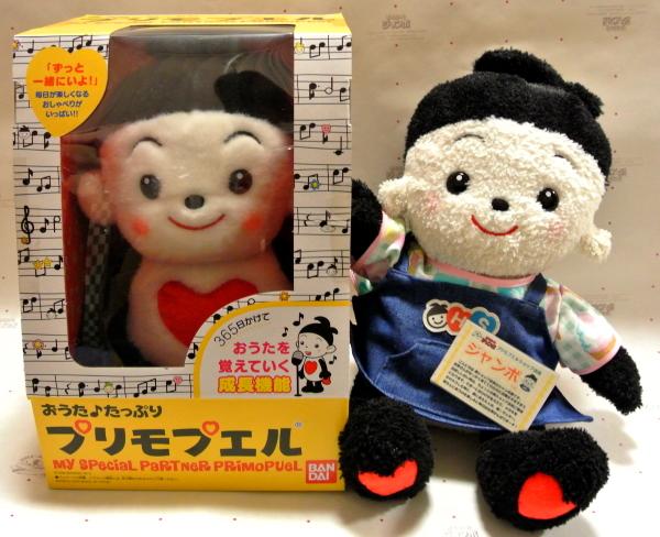 おもちゃのジャンボ でご注文頂きました プリモプエルの本体 おうたたっぷり プリモプエルの出荷 発送です