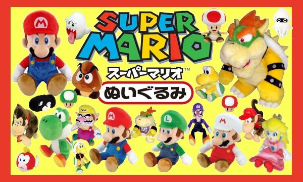 【おもちゃのジャンボ】 ぬいぐるみ スーパーマリオシリーズ 通販 販売