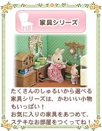 家具シリーズ 商品一覧ページに移動するよ!