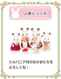 人形シリーズ 商品一覧ページに移動するよ!
