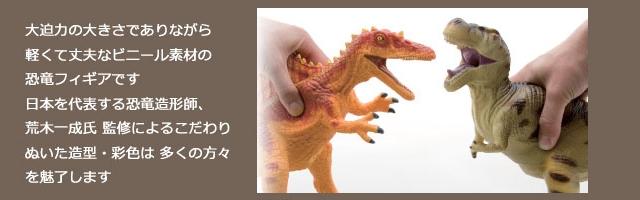 恐竜フィギュア  ビニールモデル 通販 販売