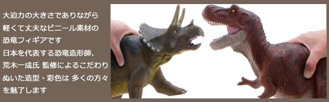 ビッグサイズ 恐竜フィギュア  ビニールモデル プレミアムエディション 通販 販売