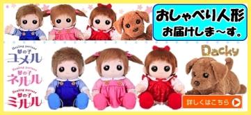【おしゃべり人形お届けします!】 夢の子ネルル 夢の子ユメル 夢の子ミルル ヒーリングパートナー 通販 販売
