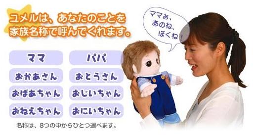 夢の子ユメルのおしゃべり数は1600語以上、ご挨拶や童謡、お話を語ったり、お誕生日に 特別なお話や歌を歌ってくれたりと、1年中 楽しませてくれる おしゃべり人形です