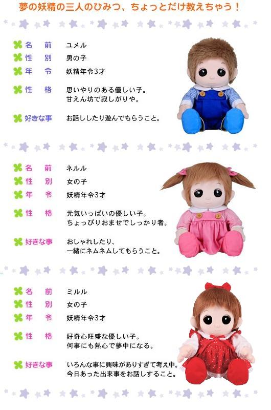 【おもちゃのジャンボ】 ユメル ネルル ミルル (ユメル・ヒーリングパートナー) おしゃべり人形 夢の子コレクション お洋服 通販 販売